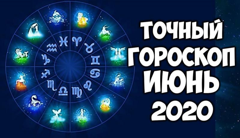 Гороскоп на июнь 2020 года от Павла Глобы.