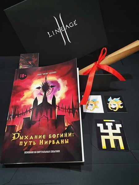 Как я написала и издала вторую книгу по мотивам игры Lineage 2