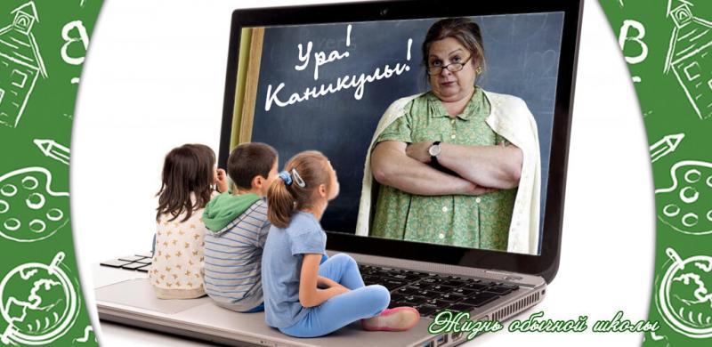Каникулы-онлайн. Издевательство или школьная инновация?