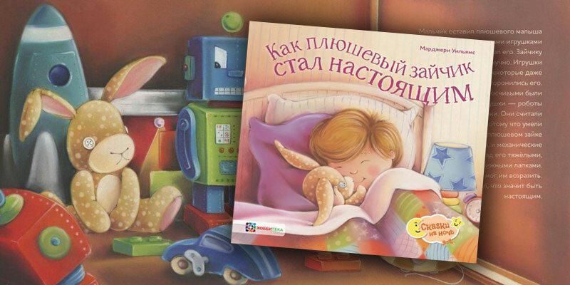 Любимая детская книга Супермена