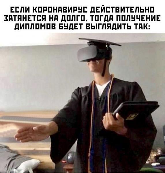 Мемы и юмор про выпускников. Выпуск 2020