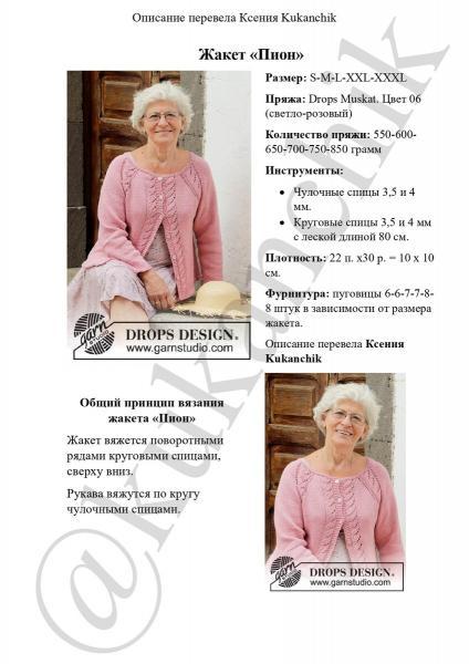 """Перевод описания вязания элегантного жакета """"Пион""""для женщин"""