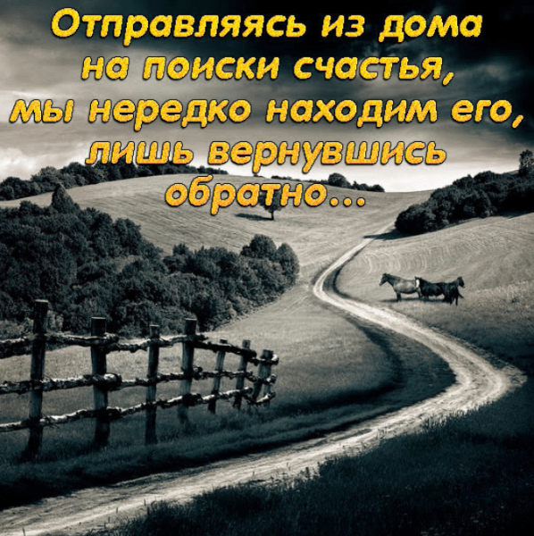 Подборка мотивирующих цитат (2)