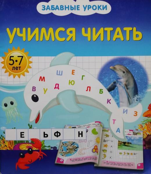 Учим ребёнка читать. Ошибки мамы и домашние занятия.