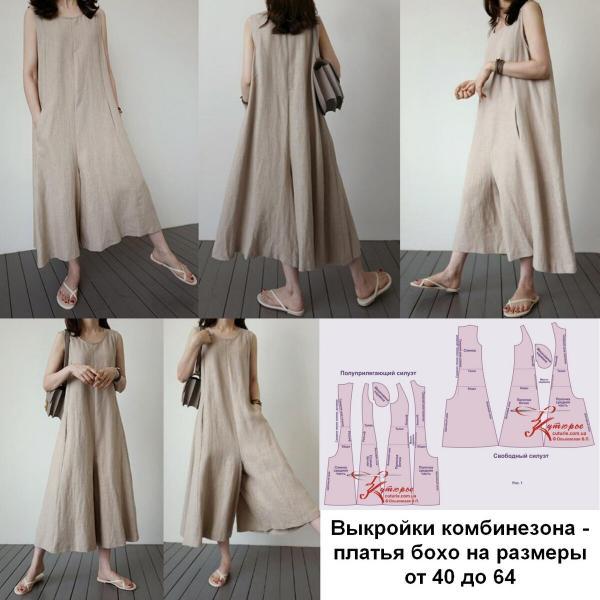 Выкройки комбинезона - платья в стиле бохо с инструкцией как сшить своими руками