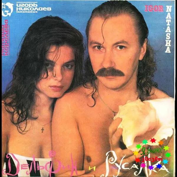 Забавные обложки музыкальных альбомов из 90-х: сейчас они выглядят по крайней мере странно. Часть 1.
