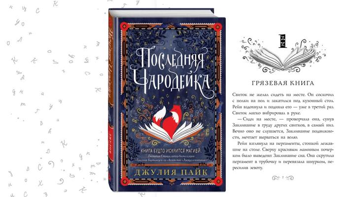 7 книг о волшебных библиотеках