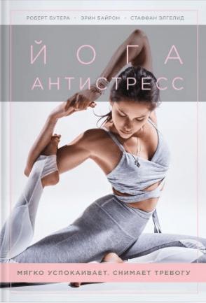 7 лучших книг по йоге