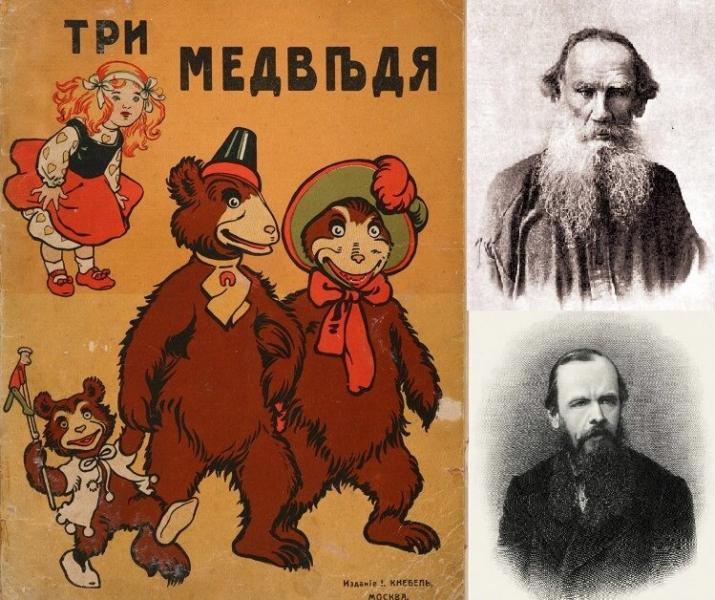 """Что если бы """"Три медведя"""" написал Достоевский?"""