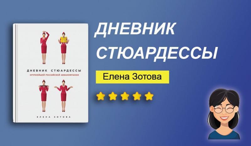"""""""Дневник стюардессы"""" - самоирония в книге Елены Зотовой"""
