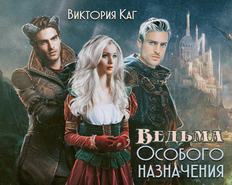 """Книга """"Ведьма особого назначения"""". Бесплатно и весело"""
