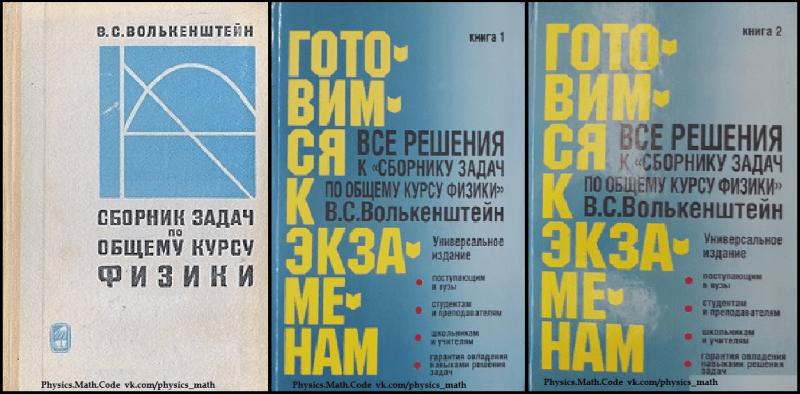 Все решения к Сборнику задач по общему курсу физики [2 книги] [1999] Волькенштейн