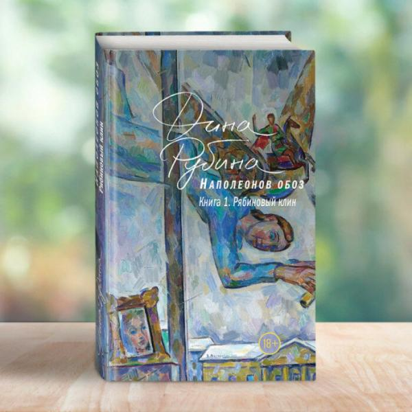 10 лучших книг Дины Рубиной, тиражи которых исчисляются миллионами