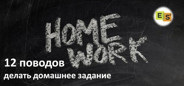 12 поводов делать домашнее задание