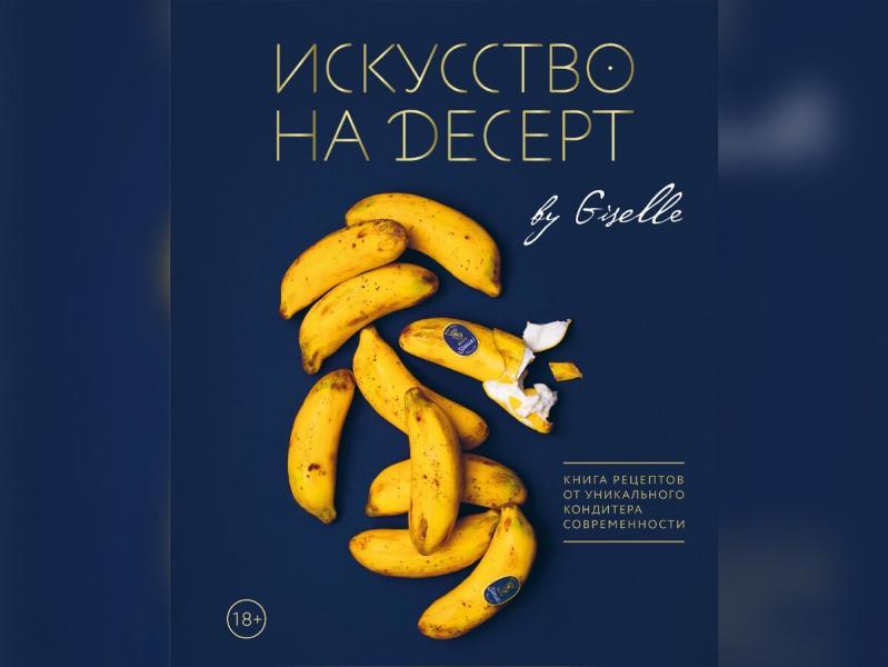 5 книг с необычными рецептами от лучших кондитеров современности