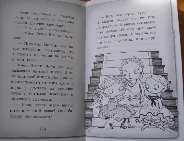 Библиотекарь плохого не посоветует или что почитать ребенку летом