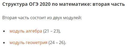 Изменения ОГЭ по математике 2021