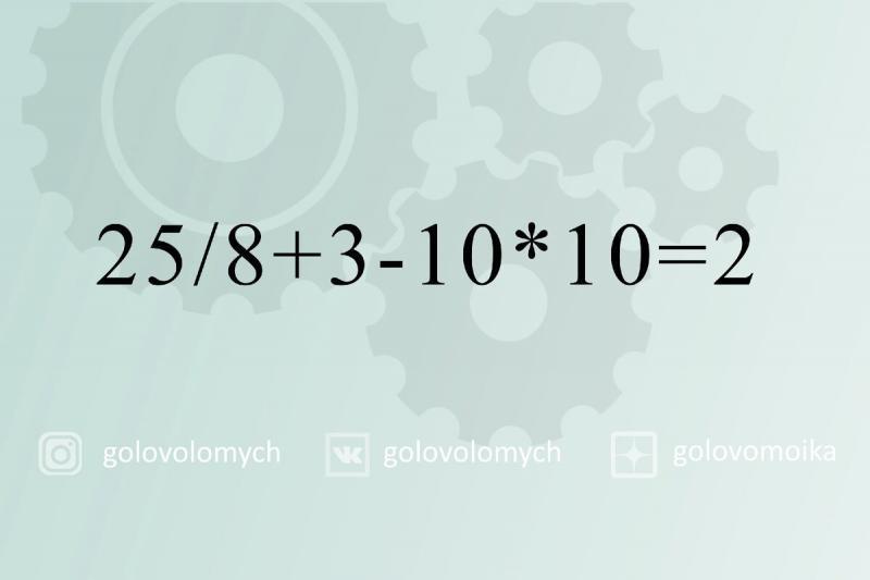 Каждый второй не может решить эту математическую головоломку для школьников. Проверь свои силы!