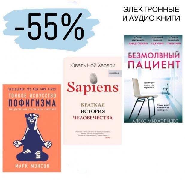 ЛитРес дарит скидку 55% на электронные книги