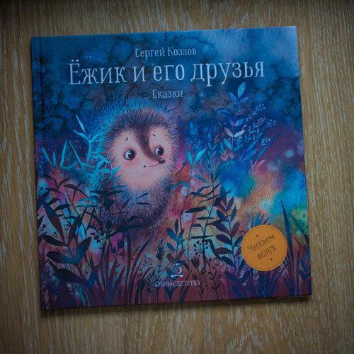 Обзор книг для детей 2-4 лет