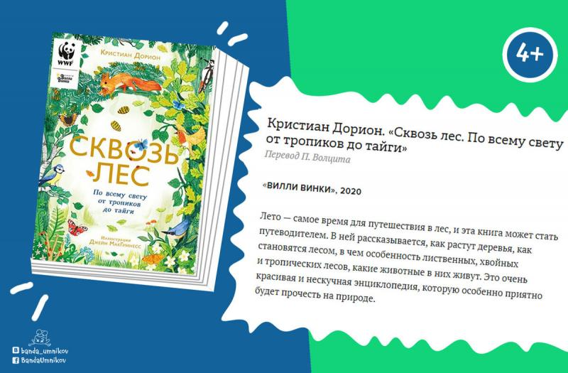 Шесть действительно хороших книг на лето для детей и внуков 📕💥