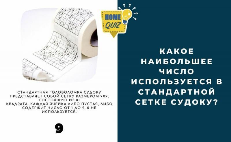 """Тест """"Разминка для мозга"""": попробуйте ответить на 10 вопросов (#46)"""