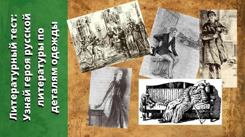 Тест: Сможешь отгадать героя русской литературы по деталям одежды?