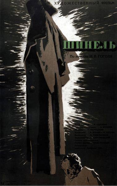 5 лучших экранизации произведений Николая Васильевича Гоголя