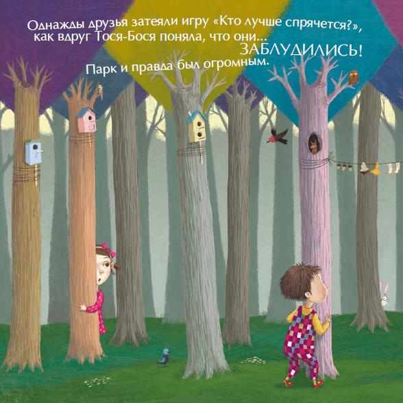 Детская иллюстрация как искусство: книжки-картинки, от которых глаз не оторвать