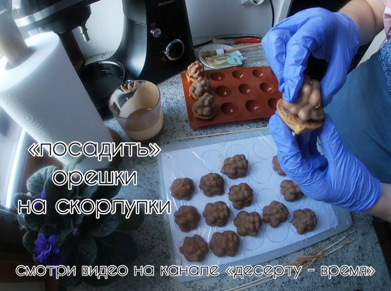 Грецкий орешек 😍 Современный взгляд на всеми любимое печенье «орешки со сгущёнкой»