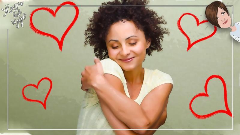 """""""Я люблю себя, если..."""" или 5 главных признаков любви к себе"""