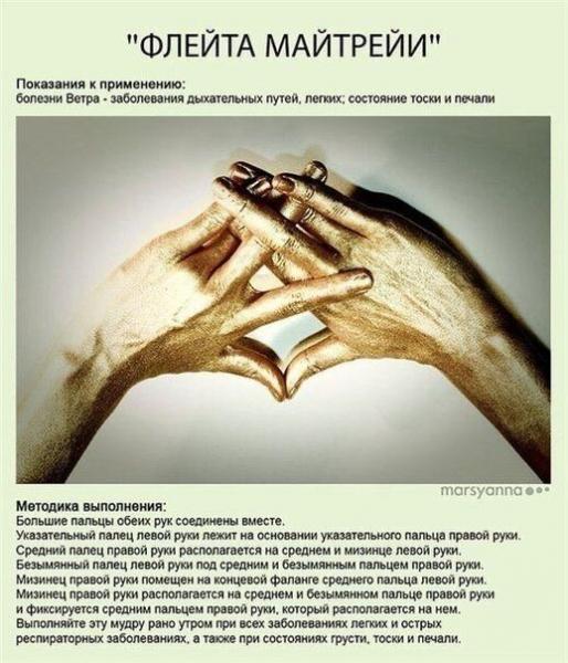 Как поправить здоровье пальцами рук!Йога для пальцев!