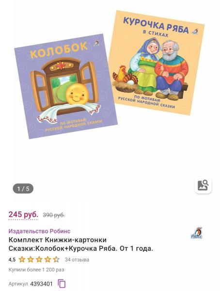 """Какие книги можно предложить ребёнку до года? """"Мам, почитай!"""""""