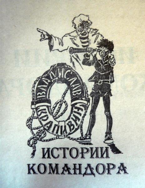 Книжная полка. Владислав Крапивин