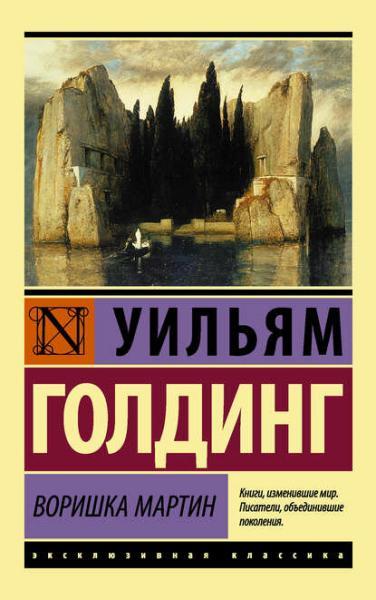 «Объяснения отнимают у вещей всю прелесть»: вспоминаем романы Уильяма Голдинга