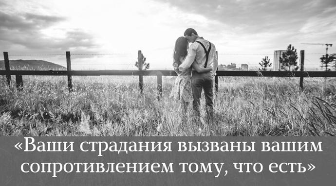 Относитесь правильно к тому, что происходит с вами, и будет вам счастье