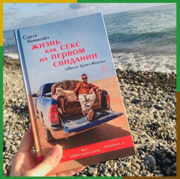 """""""С ТревелМаньяком"""" я не спала до утра - о его новой книге честно, откровенно, неприлично и без купюр"""