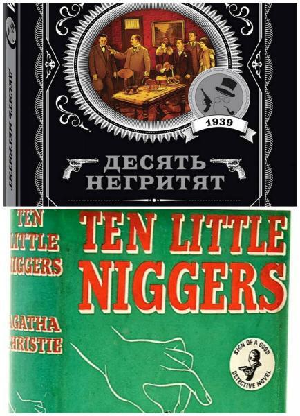 Теперь книга Агаты Кристи «10 негритят» будет называться более толерантно