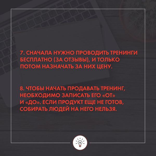 10 антиправил тренингов