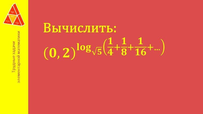 Бесконечная сумма под знаком логарифма. Как решать?