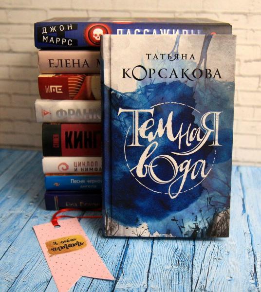 """Читать в светлое время суток! — о книге """"Тёмная вода"""" Татьяны Корсаковой"""