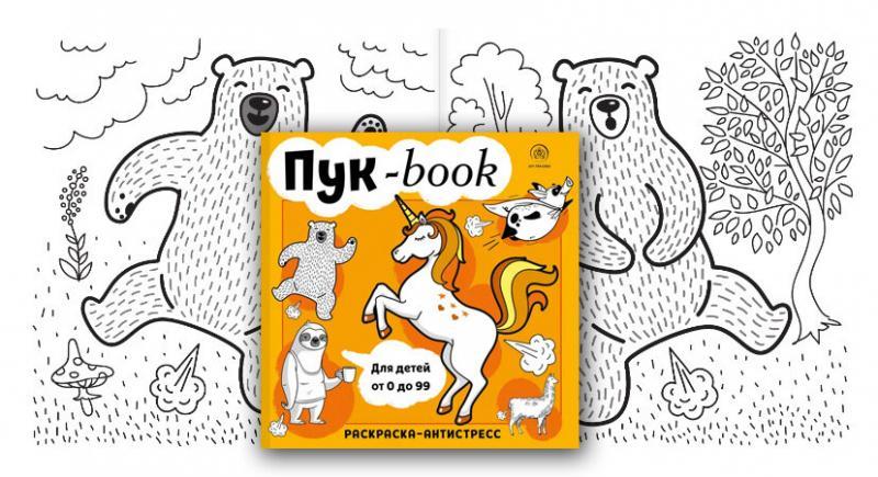 ...и вновь - три отвратительные книжки для детей