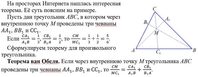 Теорема ван Обеля про треугольники