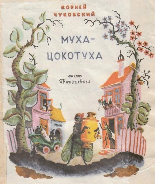 """Единственная сказка Чуковского, написанная """"сгоряча"""""""