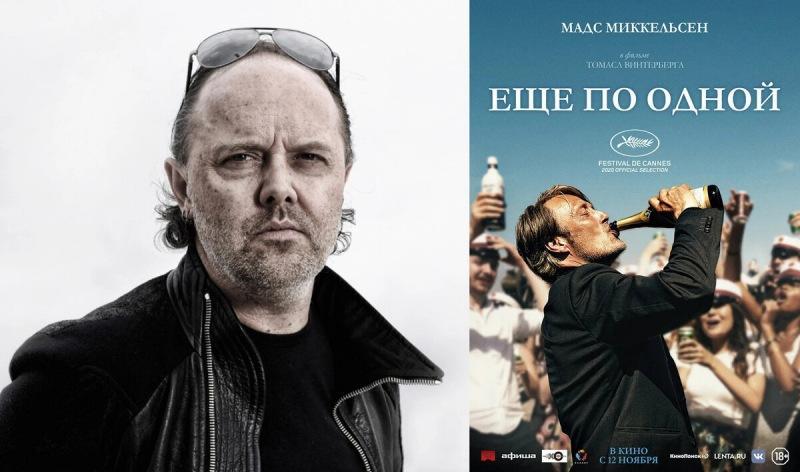 Ларс Ульрих назвал свой любимый фильм 2020 года