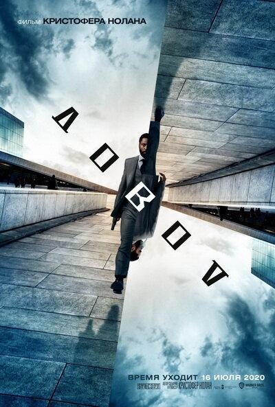 Лучшие фильмы, вышедшие в хорошем качестве #63 (2020, 49-я неделя)