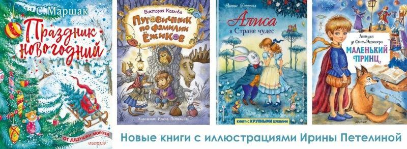 Лучшие книжные новинки для детей в конце осени