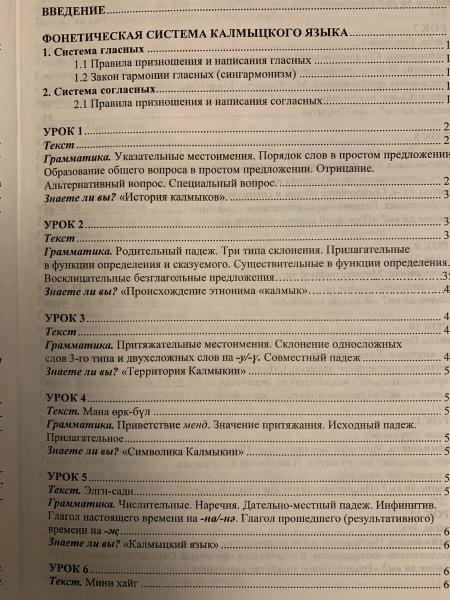 Некоторые советы по эффективному изучению ойратского - калмыцкого языка. Часть 1. И немного мотивации.
