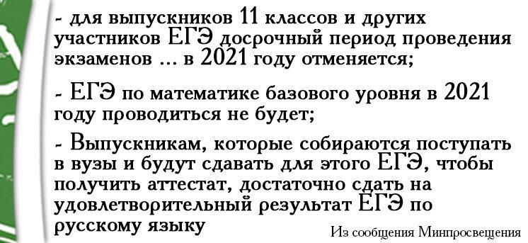 Нововведения в ГИА-2021 от Минпросвещения