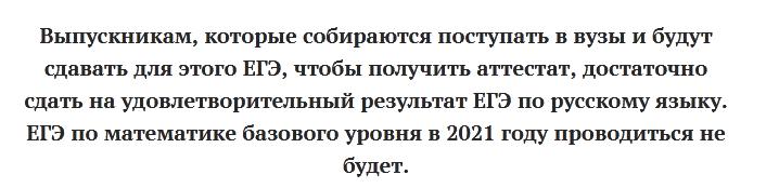 Отменили базовую математику ЕГЭ 2021 и другие неожиданные новости от Министерства по поводу экзаменов